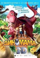 Постер к фильму «Диномама»