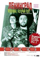Постер к фильму «Ленинград – мужчина, который поет»