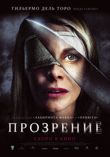 Постер к фильму «Прозрение»