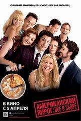 Постер к фильму «Американский пирог: Все в сборе»