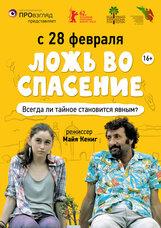 Постер к фильму «Ложь во спасение»