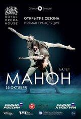 Постер к фильму «Манон»