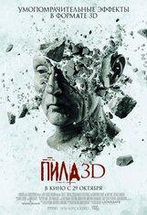 Постер к фильму «Пила 7 3D»