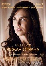 Постер к фильму «Чужая страна»
