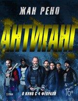 Постер к фильму «Антиганг»