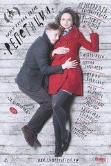 Постер к фильму «Репетиции»