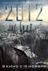 Постер к фильму «2012»