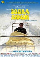 Постер к фильму «Водка Лимон»