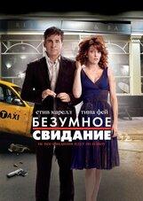 Постер к фильму «Безумное свидание»