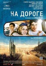 Постер к фильму «На дороге»