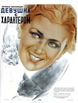 Постер к фильму «Девушка с характером»