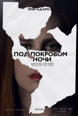 Постер к фильму «Под покровом ночи»