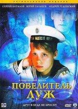 Постер к фильму «Повелитель луж»