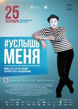 Постер к фильму «#Услышьменя»