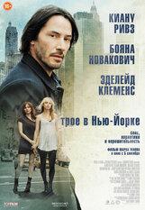 Постер к фильму «Трое в Нью-Йорке»