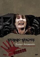 Постер к фильму «Кроваво-красный»