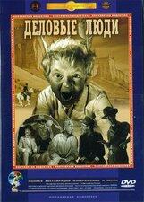 Постер к фильму «Деловые люди»