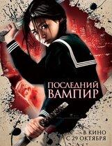 Постер к фильму «Последний вампир»