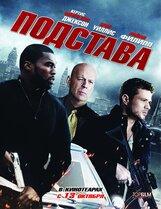 Постер к фильму «Подстава»