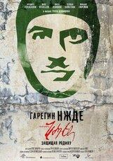 Постер к фильму «Гарегин Нжде»