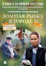 Постер к фильму «Золотая рыбка в городе N»