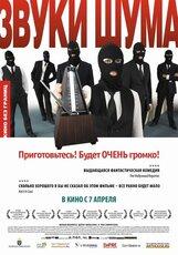 Постер к фильму «Звуки шума»