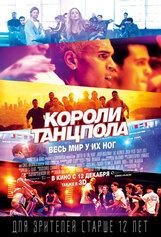 Постер к фильму «Короли танцпола 3D»
