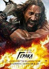 Постер к фильму «Геракл 3D»