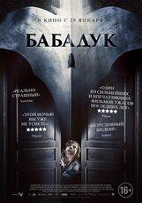 Постер к фильму «Бабадук»