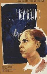 Постер к фильму «Начало»