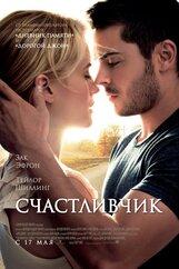 Постер к фильму «Счастливчик»