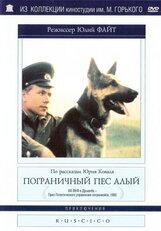 Постер к фильму «Пограничный пес Алый»