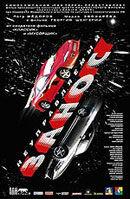 Постер к фильму «Неуправляемый занос»