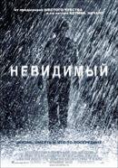 Постер к фильму «Невидимый»