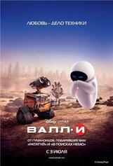 Постер к фильму «ВАЛЛ-И»