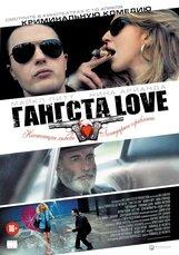 Постер к фильму «Гангста Love»