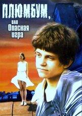 Постер к фильму «Плюмбум, или Опасная игра»