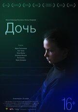 Постер к фильму «Дочь»