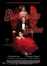 Постер к фильму «Властелин любви»