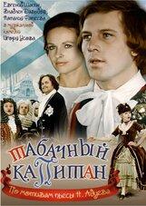 Постер к фильму «Табачный капитан»