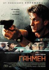 Постер к фильму «Ганмен»