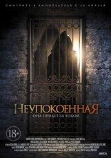 Постер к фильму «Неупокоенная»