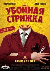 Постер к фильму «Убойная стрижка»