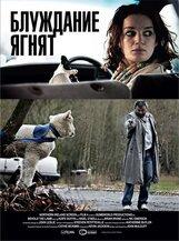 Постер к фильму «Блуждание ягнят»