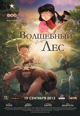 Постер к фильму «Волшебный лес»
