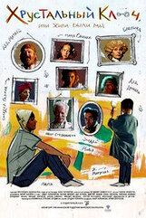 Постер к фильму «Жили-были мы»