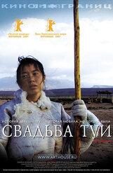 Постер к фильму «Свадьба Туи»