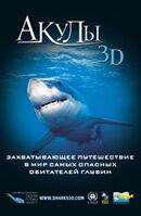 Постер к фильму «Акулы 3D»
