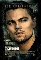 Постер к фильму «Отступники»