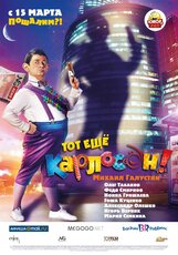 Постер к фильму «Тот еще Карлосон!»